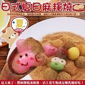 【果之蔬】陳家萌翻造型麻糬 口味隨機x1包【每包100~150克】