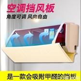 遮擋空調擋風板防直吹通用出風口擋板壁掛式遮風板臥室格力美的AQ