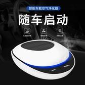 汽車載加濕器空氣凈化器太陽能車用氧吧香薰負離子車內除味除甲醛  全館免運