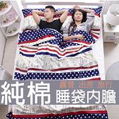 隔髒神器!附收納袋 露營睡袋專用內膽80x220cm 棉質睡袋內膽 床包 被套【SA019】
