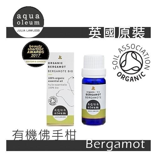 AO 有機佛手柑純精油 10ml。Bergamot Organic。Aqua Oleum 英國原裝