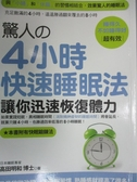 【書寶二手書T3/養生_OIW】驚人的4小時快速睡眠法:讓你迅速恢復體力_高田明和