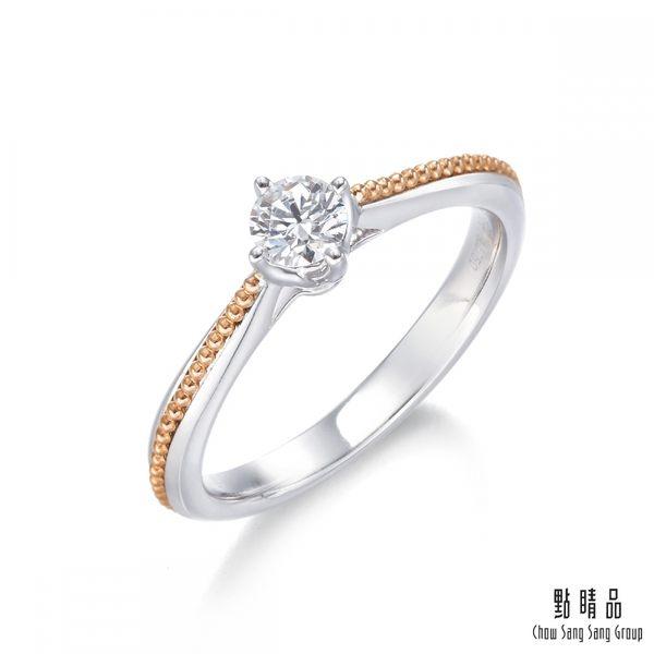 點睛品 Promessa  20分18K白金玫瑰金鑽石婚戒求婚戒指