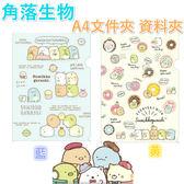 【京之物語】日本角落生物A4文件夾 資料夾 檔案夾 (藍/黃) 現貨