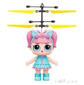 感應飛行器感應飛行器大眼妹飛馬懸浮兒童玩具仙女直升機大眼妹女孩充電 小確幸生活館