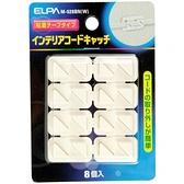 ELPA日本朝日雙勾型自黏固線夾(白)