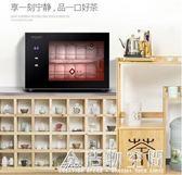 台式迷你辦公室功夫茶茶具茶杯消毒櫃立式小型家用商用 220VNMS造物空間