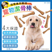 潔牙骨【AH-203】寵物牙刷 狗狗 貓咪 螺旋多效潔牙骨 寵物零食 狗零食 寵物潔牙骨 潔牙棒 3C博士