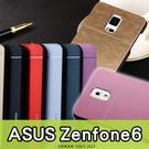 E68精品館 ASUS Zenfone 6 金屬 拉絲 硬殼 背蓋 保護殼 手機殼 A600CG