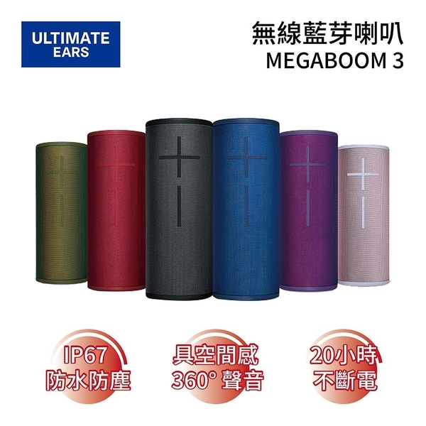 【免運送到家】Ultimate Ears UE 羅技 MEGABOOM3 無線藍芽喇叭 20小時 MEGABOOM 3