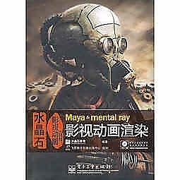 簡體書-十日到貨 R3Y【VIP——水晶石影視動畫精粹:Maya & mental ray影視動畫渲染(全綵)(含D