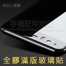 【全屏玻璃保護貼】紅米Note 8 Pro 6.53吋 高透滿版玻璃貼/鋼化膜螢幕保護貼/硬度強化/MI 小米手機