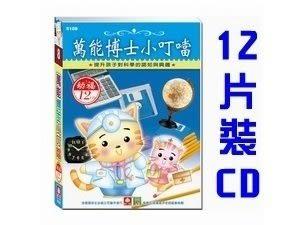 《幼福》 萬能博士小叮噹(12入CD)【兒歌繪本 保母教具 補習班】
