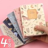 4本A6膠套本加厚小筆記本隨身記事本便攜小號口袋本子韓國小清新可愛筆記本文具單詞本簡約學生