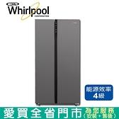 Whirlpool惠而浦590L變頻對開門冰箱WHS620MG含配送+安裝【愛買】