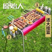 燒烤爐戶外5人以上木炭燒烤架全套家用野外工具碳肉爐子 【格林世家】