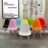 椅子北歐時尚實木餐椅塑料凳子創意休閒辦公靠背電腦椅個性咖啡椅 igo 樂芙美鞋