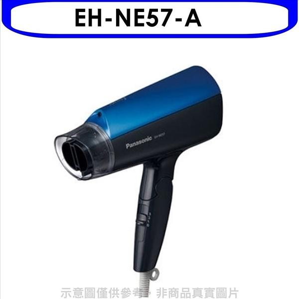 Panasonic國際牌【EH-NE57-A】吹風機EH-NE57/NE57 優質家電