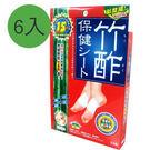 【日本】昌豐竹酢保健貼布6入(SW001)