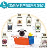 1加侖 法西多長效風華絕代香氛系列 寵物沐浴乳 洗毛精  洗髮精 沐浴精共6種香調 貓 狗適用