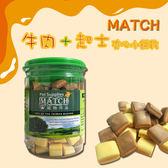 送棒棒腿) MATCH 寵物夾心小餅乾 -綜合口味250g 寵物零食 零嘴 手工點心 可當訓練小獎勵