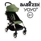 【第3代】法國 BABYZEN YOYO plus/YOYO+ 6m+嬰兒手推車(白骨架) 綠色