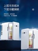 冷凍22升迷你小冰箱宿舍用小型學生寢室單人mini車載冰箱車家兩用