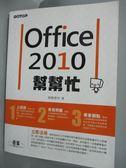 【書寶二手書T4/電腦_WEM】Office 2010幫幫忙_啟賦書坊_附光碟