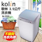 《送基本安裝/0利率》KOLIN 歌林 3.5公斤 單槽 時尚輕巧 迷你洗衣機 BW-35S01 套房【南霸天電器百貨】