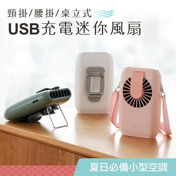 【南紡購物中心】USB充電掛頸小電扇