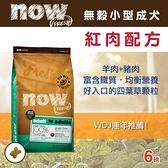 【毛麻吉寵物舖】Now! 紅肉無穀天然糧 小型犬配方-6磅-狗飼料/WDJ推薦/狗糧