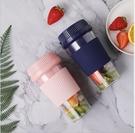 電動迷妳榨汁機榨汁杯小型水果機榨汁杯便攜式USB充電果汁機榨水果【七月特惠】