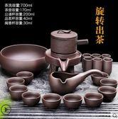 紫砂茶具套裝家用半全自動石磨懶人功夫茶具