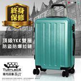 TURTLBOX特托堡斯 行李箱 85T 輕量 大容量 25吋 拉桿箱 霧面 擴充版型 雙層防盜拉鏈 硬箱 現代印象