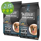 博士巧思-成犬專業配方 7.5kg x2包