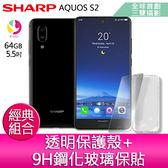 分期0利率 SHARP AQUOS S2 5.5吋 4G/64G 雙卡雙待智慧型手機(標準版) +贈『9H鋼化玻璃保貼+透明保護殼』