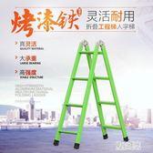 安全鐵家用梯子折疊人字梯室內多功能裝修用高梯子加厚關節伸縮梯 QG6350『東京潮流』