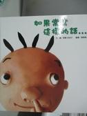 【書寶二手書T1/少年童書_DK2】如果常常這樣的話…_?藤多加子