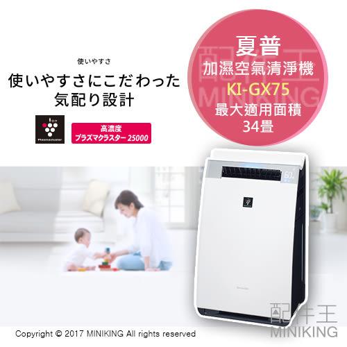 【配件王】日本代購 附中說 一年保 夏普 SHARP KI-GX75 加濕空氣清淨機 PM2.5 34疊