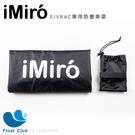 iMiro SIVRAC(第三代) 折疊電動輔助自行車-防塵車罩
