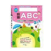 N次寫習寫本:我會ABC (B6053-1)【練習本】