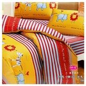 河馬˙獅子˙斑馬【薄被套+床包】6*6.2尺/加大/ 御芙專櫃/防瞞抗菌/精梳棉/四件套