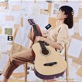 吉他初學者38寸41寸吉他學生成人男女新手入門青少年自學單板 YYJ 【全館免運】