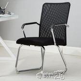 辦公椅家用電腦椅職員簡約會議椅子網布麻將椅學生宿舍四腳椅igo時光之旅