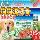 【培菓平價寵物網】最高雞密》蝦紅素牙刷潔牙骨-S-315g