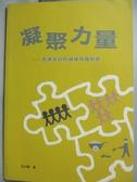 【書寶二手書T6/大學商學_ZGV】凝聚力量:香港非政府機構發展軌跡_呂大樂