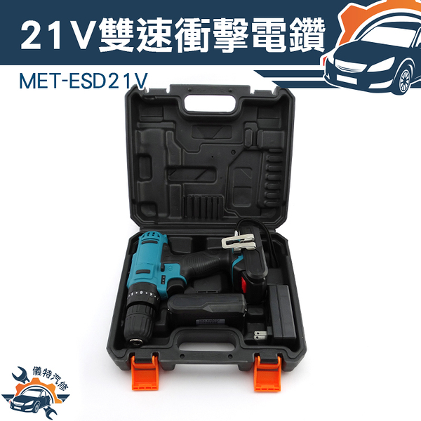 [儀特汽修]MET-ESD21V電動充電式雙軸承可調快慢檔多功能電鑽衝擊起子