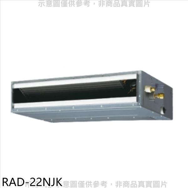 日立【RAD-22NJK】變頻冷暖吊隱式分離式冷氣內機