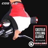 自行車手套騎行手套半指手套山地車單車手套男女騎行裝備透氣防滑