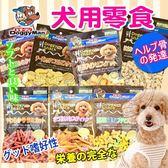 【zoo寵物商城】DoggyMan》犬用消臭餅乾/雞肉條/一口甜薯條-40~100g